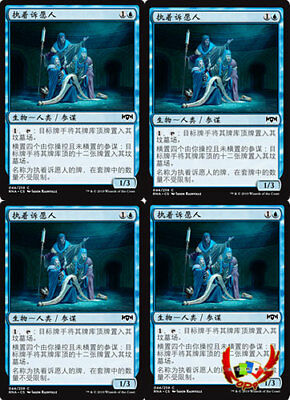 Mtg Ravnica Allegiance Rna Chinese Persistent Petitioners X4 Mint Card5