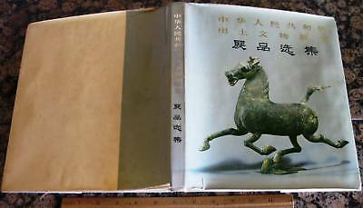 ANCIENT CHINESE ANTIQUITIES COLOR PLATE VOLUME Tang Chang Ts'in Dynasty 1973