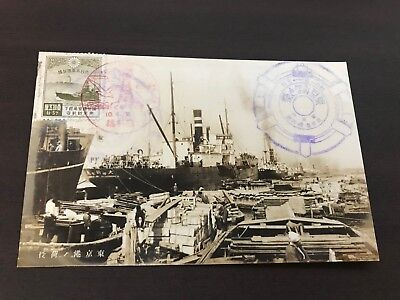 Ww2 Jp Tokyo Bay View Postcard With The Manchuria Emperor Visiting Jp Stamp