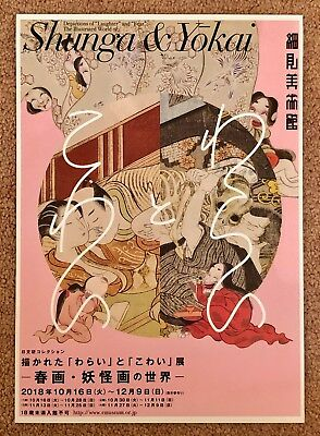 Shunga and Yokai Japanese Exhibition Poster (A4 Size) (Erotica & Demons)