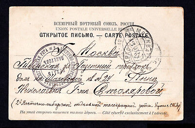 Russia 1905 Russo-Japanese war postcard (27.01-29.01) to Moscow used R!!