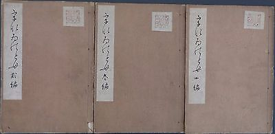 Antique Japanese Dolls And Toys / Classic Work With 133 Color Woodblock Prints