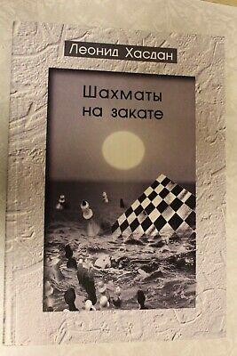 """Russian Chess Book signed by author """"Chess at sunset"""" Leonid Hasdan, 2005"""