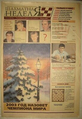 All-Russian Chess Newspaper: «Chess week». №№1-52. Complete set for 2003