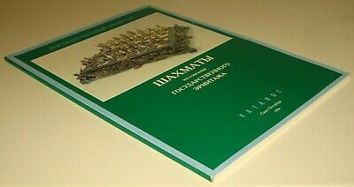Russian Chess Book: G.Vilinbakhov. The Chess Collection of State Hermitage. 1994
