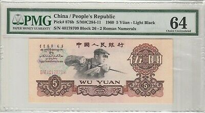China/Peoples Republic 1960 5 Yuan, PMG 64
