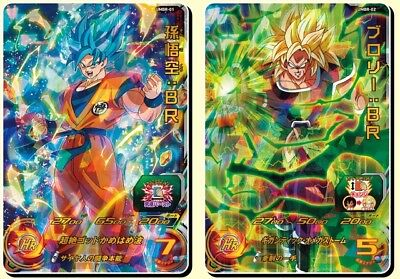 Dragon Ball Super 20th MOVIE BROLY Goku HEROES SDBH Limited Cards Set New Bandai