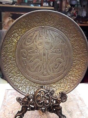 Rare Vintage Brass Islamic Decorative Plate Islamic Art