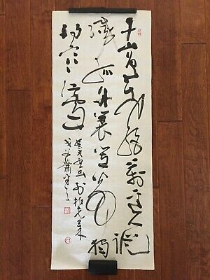 Vintage Chinese Calligraphy on Xuan Paper by 蕭平