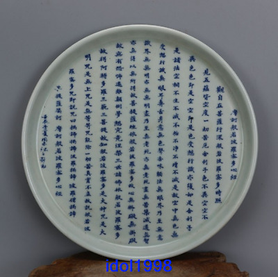China old antique Qing Dynasty Blue and white Paramita Heart Sutra Tea tray