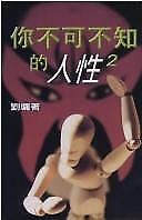 Love and why modesty (Paperback) (Traditional Chinese Edition) by LiuYong