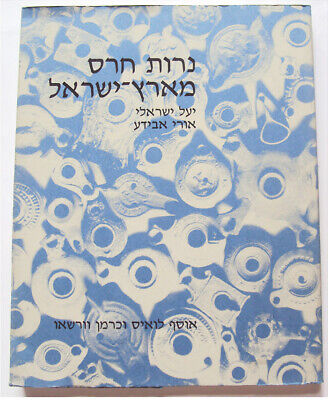 Oil Lamps From Eretz Israel Holy Land Catalogue Book Roman Judaea