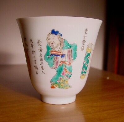 Wu Shuang Pu Chinese or Japanese Porcelain Beaker Cup  薩州 製 Antique No Reserve