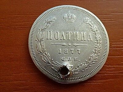 Silver Poltina 1/2 Rouble 1877 С.П.Б. Н.I Alexander II 1855-1881 AD.