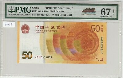 China RMB 70th Anniversary 2018 50 Yuan, -First Releases, PMG 67