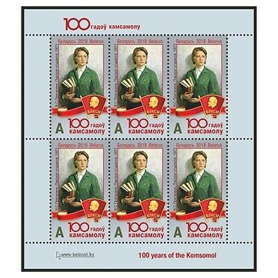 2018 Belarus Weissrussland. 100 Years of the Komsomol. MNH**