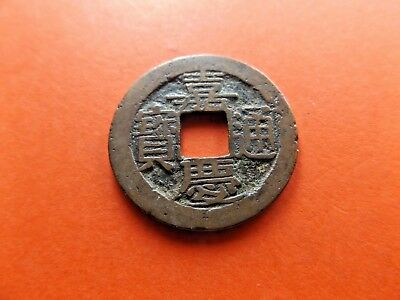 CHINA 1796-1820  Emperor Jiaging, Suzhou Jiangsu Province Cash coin