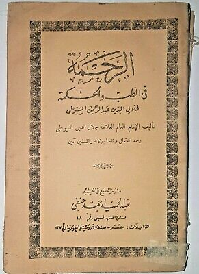 Rare arabic Medical antique old boock herbal medicine