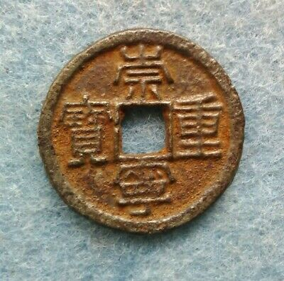 CHINA N. SONG Dynasty 960-1127, Chong Ning Zhong Bao, 1102-06, iron 2 cash