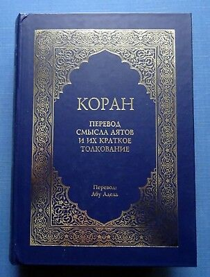 2015 Quran Koran Islam Muslims Ukrainan Book in Russian translation by Abu Adel