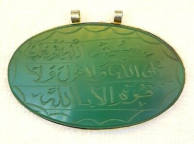 Beautiful Old Green Agate Stone With Holy Quranic Blessing Verse Carved  # 6G