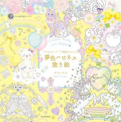 DREAMY HAPPINESS KAWAII Coloring Book for Adults 72pg ...