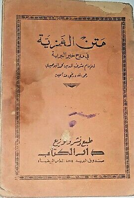 Arabic antique book poem of madh al rassoul manuscript very old