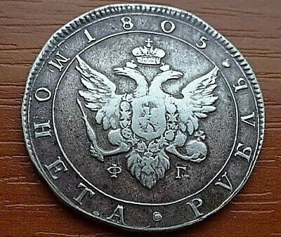 R2 Authentic Silver 1 Rouble 1805 С.П.Б. Ф.Г Alexander I 1801-1825 AD.Bitkin H41