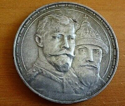 "Silver 1 Rouble 1913 Б.С ""300 YEARS OF ROMANOV DYNASTY"" Nicholas II 1881-1917 AD"