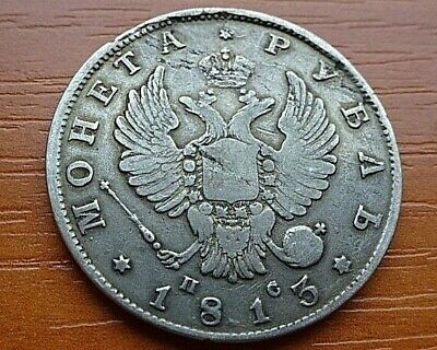 RUSSIAN EMPIRE - Silver 1 Rouble 1813 С.П.Б. П.С Alexander I 1801-1825 AD. RARE