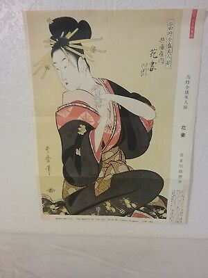 "Lovely UTAMARO Japanese ukiyo-e woodblock reprint ""HANAZUMA OF THE HYOGOYA"""