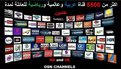 2019 THE BEST ARABIC TV BOX IPTV 5500 4K and HD With Extra Remote) Sports 2years