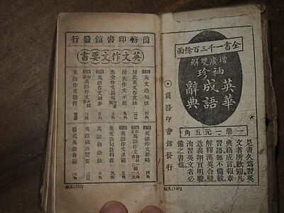 1922 ENGLISH & CHINESE PRONOUNCING DICTIONARY pub SHANGHAI COMMERCIAL PRESS