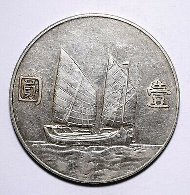 1934 China 1 yuan/dollar - sun yat sen junk ship silver - Lot 224