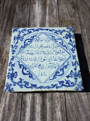 A Chinese Blue and white Porcelain tile with Islamic Text 18th Century