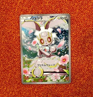 POKEMON JAPANESE CARD HOLO CARTE 018//036 MELOETTA CP5 1ED JAPAN MINT NEUF NEU