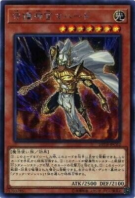 Yu-Gi-Oh / Palladium Oracle Mahad (Secret) / 20TH-JPC62 JAPANESE MINT