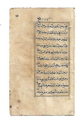 VERY OLD ISLAMIC LEAF ALKADOURI (FIQH HANAFI) 10TH CENTURY AH bلfا