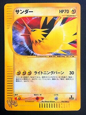 EXC/NM JAPANESE POKEMON CARD WEB SERIES DARK WARTORTLE 024/048 1ST WEB