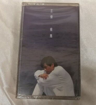 Rare 1994 Dave Wang 王傑 候鳥 新加坡版 全新未拆 卡式帶  Factory Sealed Cassette Tape ,Singapore