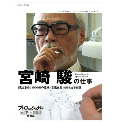 STUDIO GHIBLI Hayao Miyazaki Movie director's work Documentary DVD with tracking