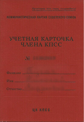 Original Soviet Union Communist Party Membership Book | Russian USSR Passport