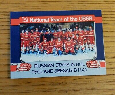 1991 National Team of The USSR HOCKEY 11 Card Team Set MINT Condition