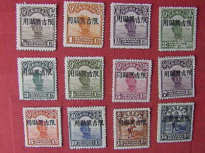 China Manchukuo Junks Sower Ovptd MH 12 Old Stamps SEE PHOTOS