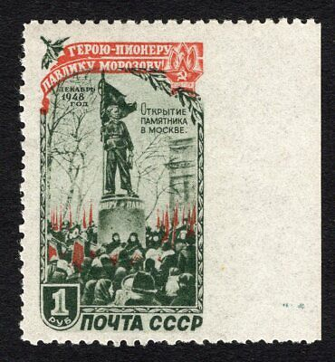 Russia USSR 1950 stamp Zagor#1414 Pa mint, missing perf. on the right CV=2000$