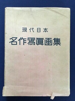 VARIOUS The Annual of Japan Photographic Art 1935-1936 1935 Japanese Photobook