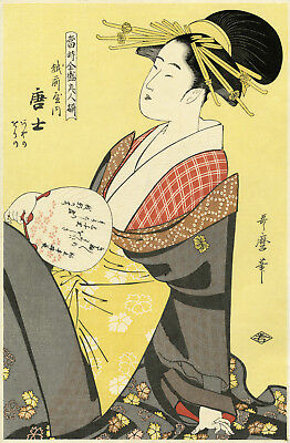 "Marvelous UTAMARO Japanese woodblock print:  ""MOROKOSHI OF THE ECHIZENYA"""