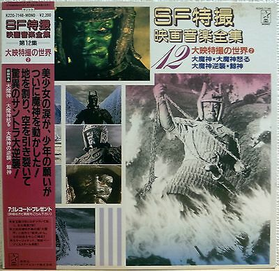Toho Sf Tokusatsu Movie Soundtrack Vol.12 / Daimajin / King Japan Obi