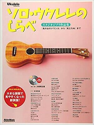 JAZZ STANDARD COLLECTION for Ukulele Solo Sheet Music Book w/CD