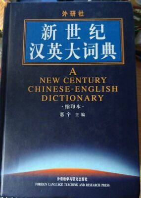 A NEW CENTURY Chinese - English Dictionary - 新世纪汉英大词典
